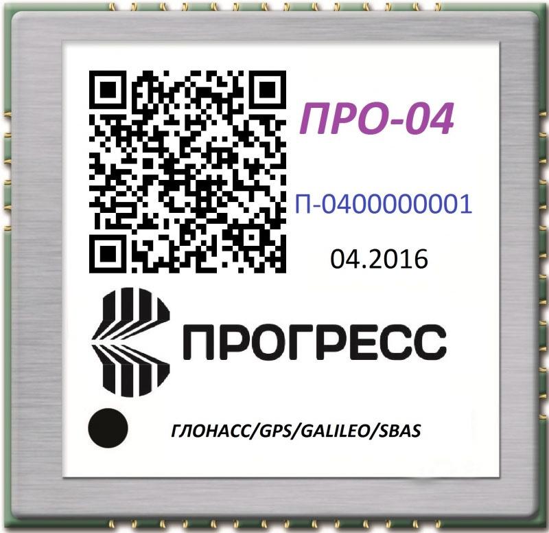 Уникальное устройство «ПРО-04».