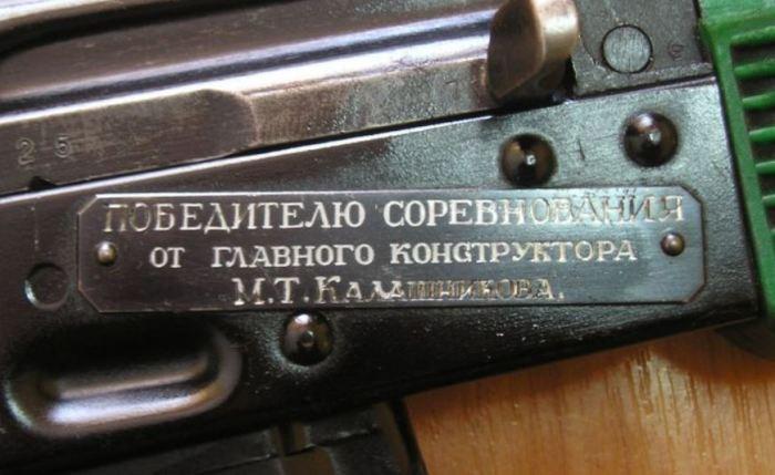 Наградная табличка на АКМ.