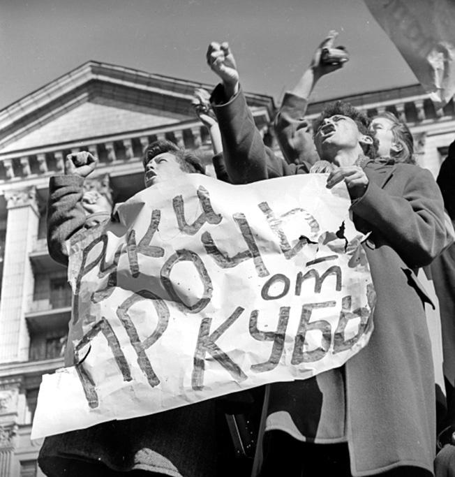 Пикет под лозунгом «Руки прочь от Кубы!» в Москве во время Карибского кризиса 1962 года.