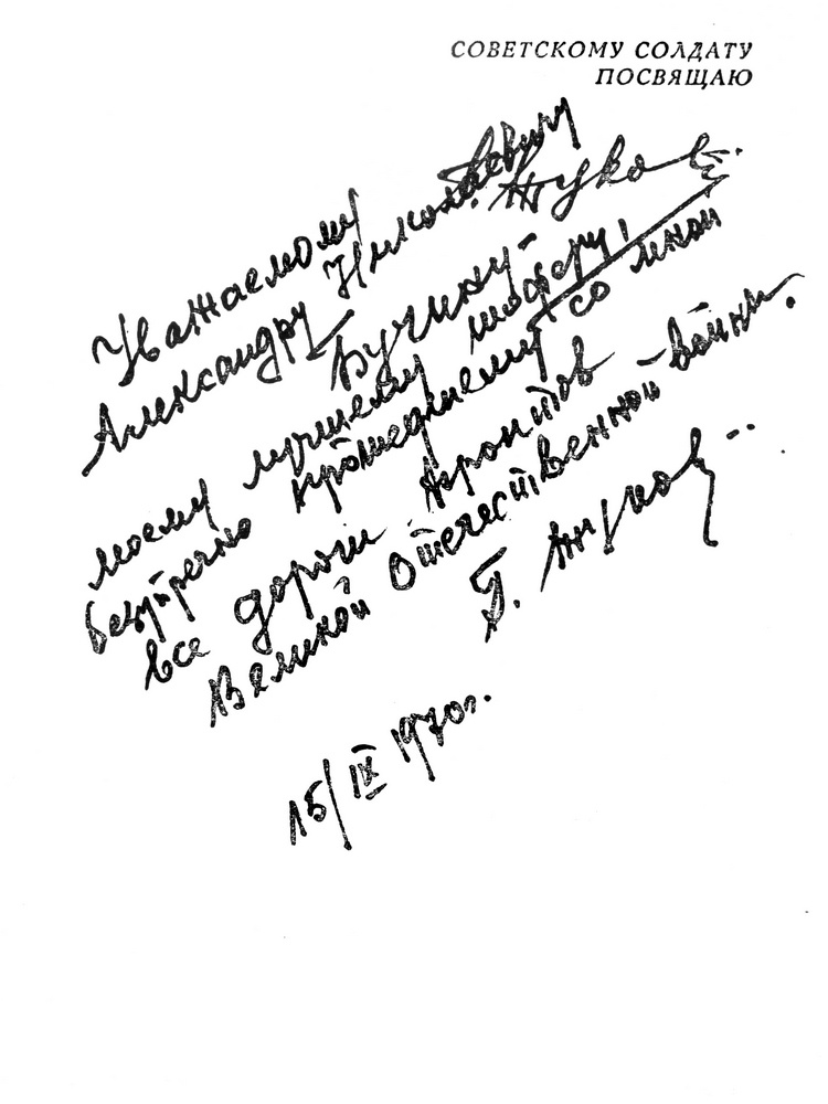 Дарственная надпись маршала Жукова на его книге.