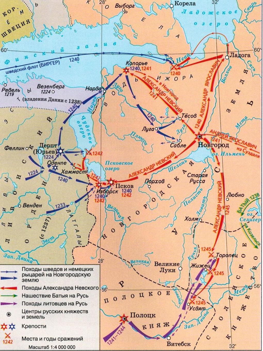 Походы Александра Невского (карта-схема).