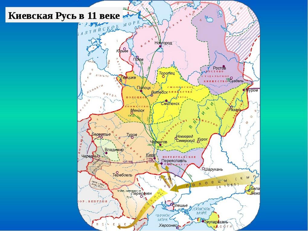 Русские княжества во второй половине XI века.