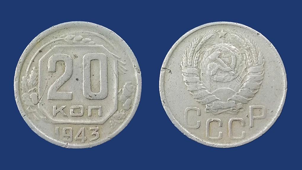 20 копеек СССР. Белый медно-никелевый сплав. 1943 год.