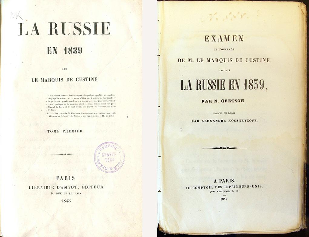 Книга Кюстина La Russie en 1839.