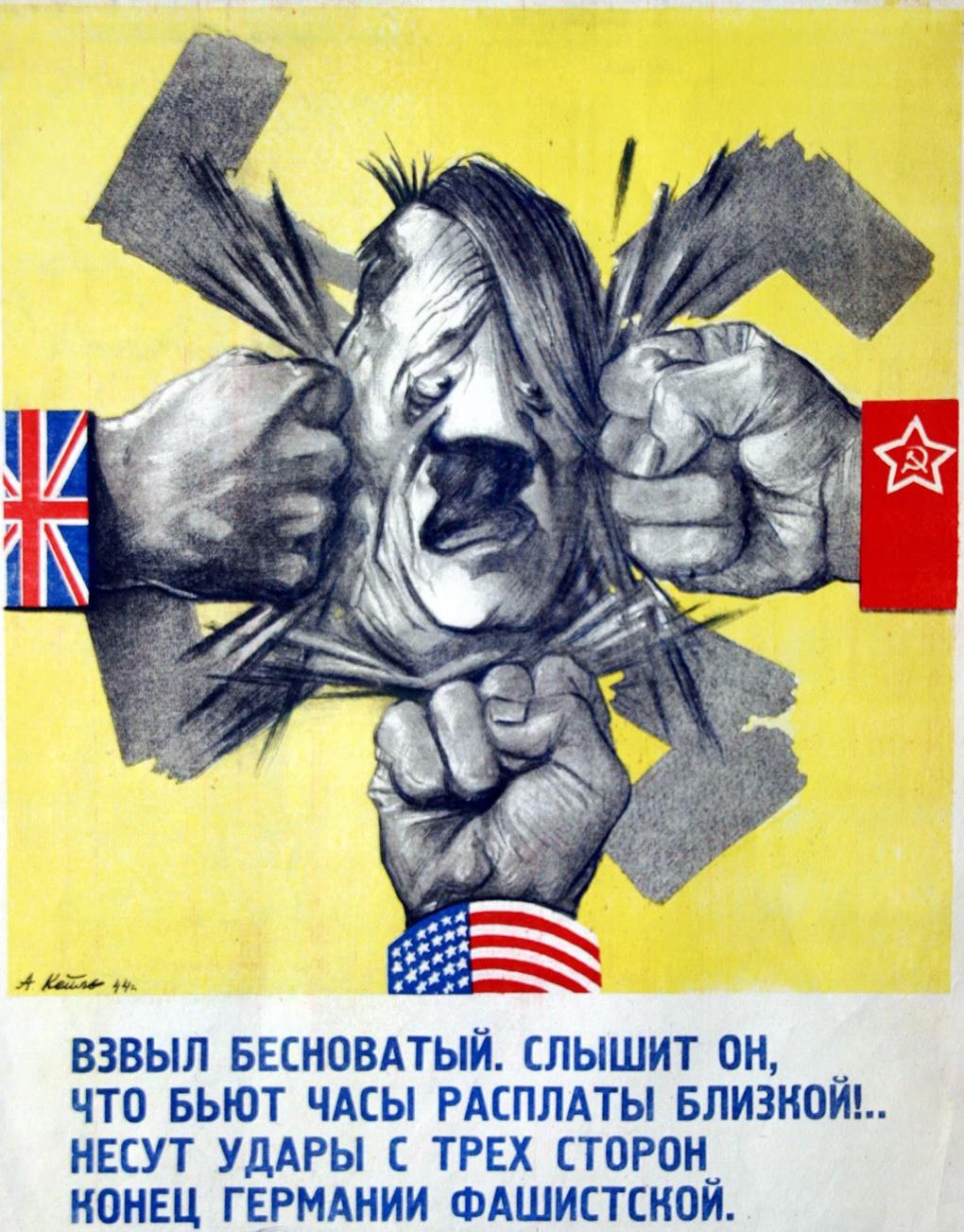Плакат 1944 года художника Александра Кейля.
