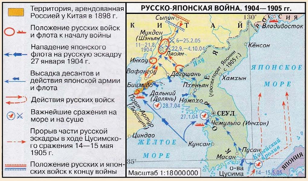 Карта театра русско-японской войны.