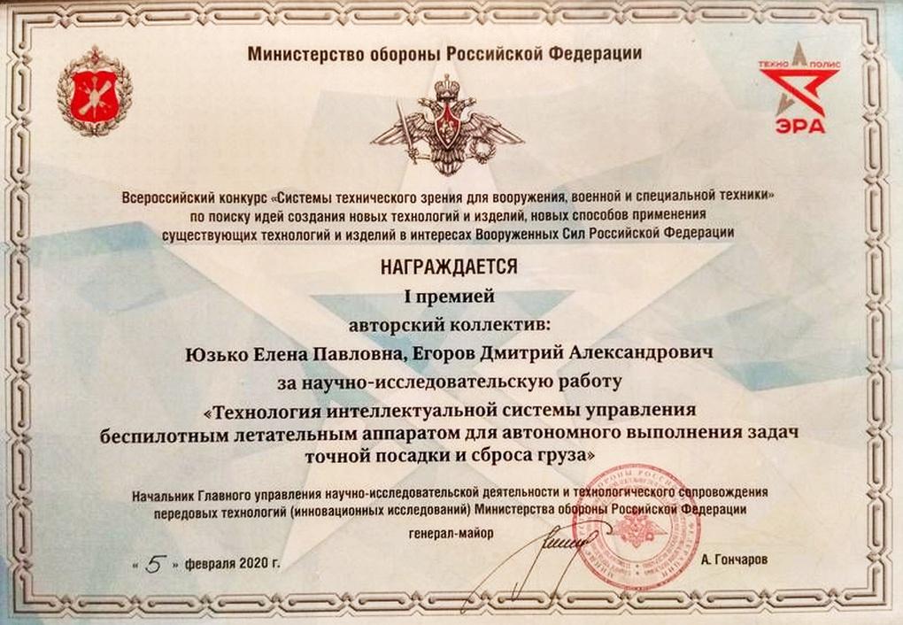 Как выглядит награда – это не диплом и не сертификат, а нечто на бумаге.