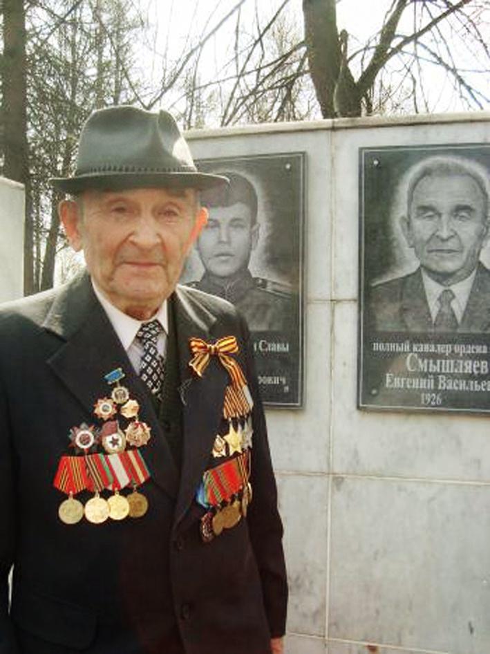 Полный кавалер ордена Славы Смышляев Евгений Васильевич.