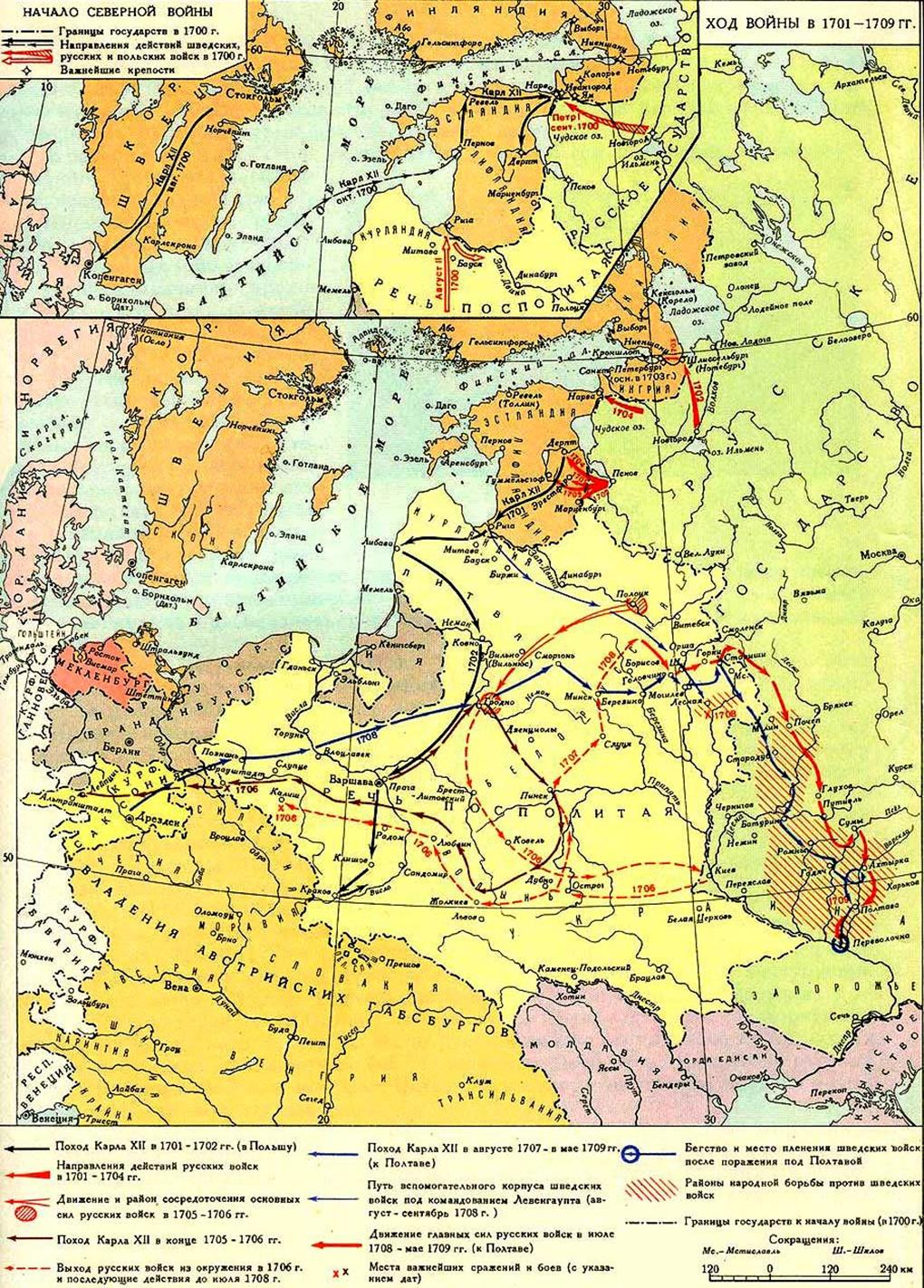 Карта боевых действий в 1700 — 1709 гг.