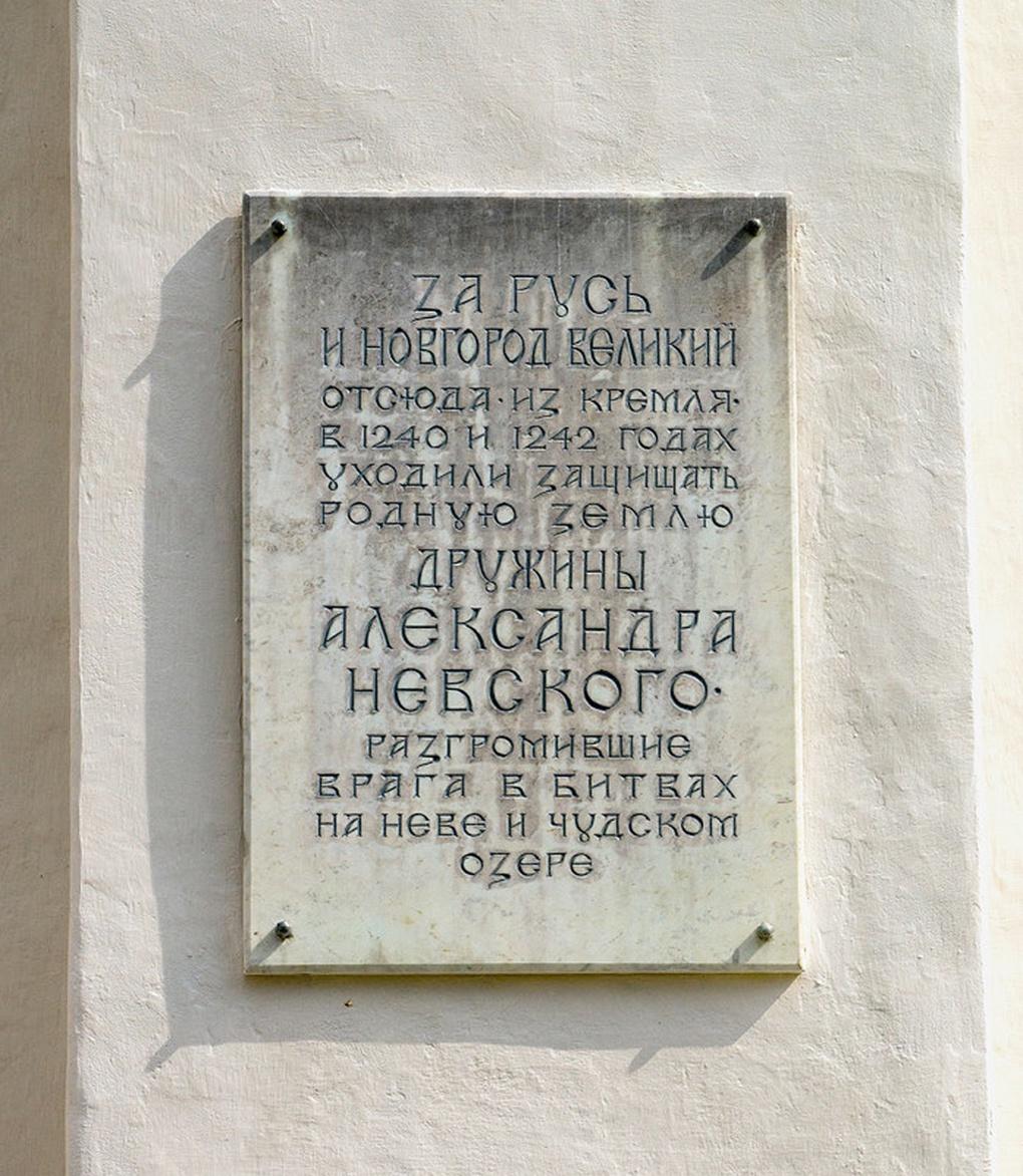 Мемориальная доска на стене Софийского собора.