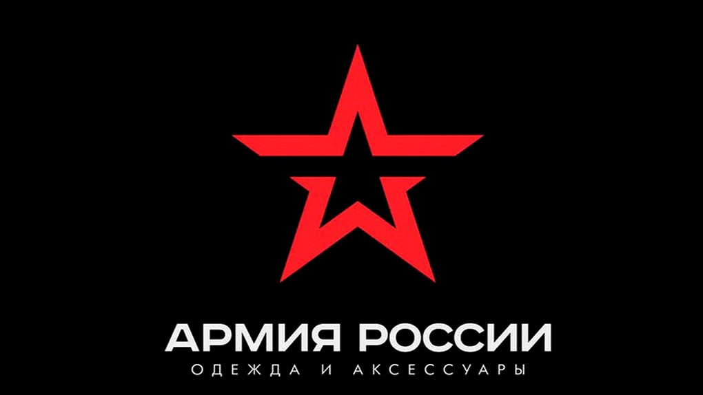 Логотип магазина «Армия России».