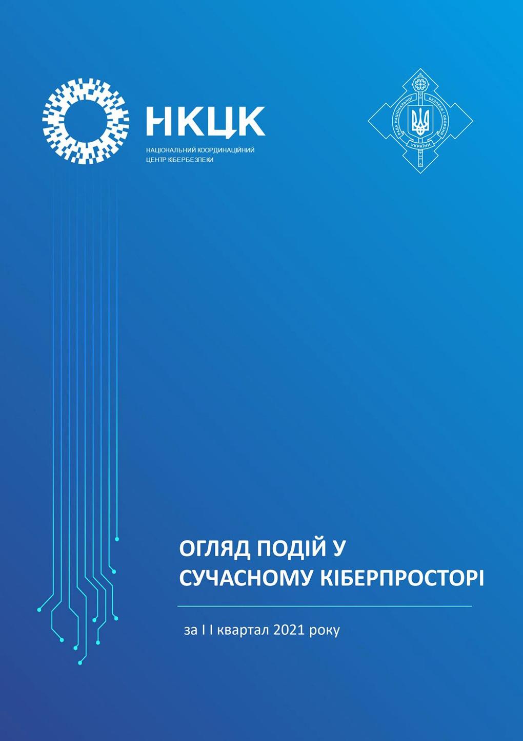 Обложка Обзора событий в современном киберпространстве за второй квартал 2021г.