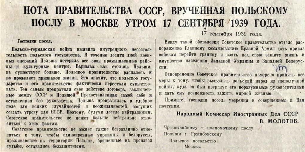 Нота правительства СССР, врученная послу Польши в СССР Вацлаву Гжибовскому. 17 сентября 1939 год.