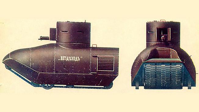 Первый русский танк