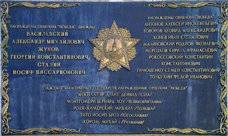 Мемориальная доска в Большом кремлевском дворце с именами кавалеров высшего советского военного ордена «Победа».