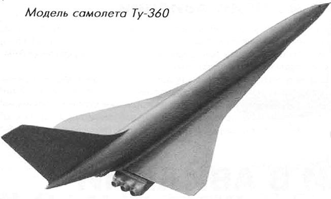 Ту-360