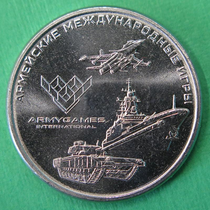 Памятная монета «Армейские международные игры».