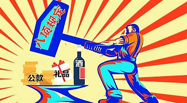 Китайский плакат по антикоррупционной кампании.