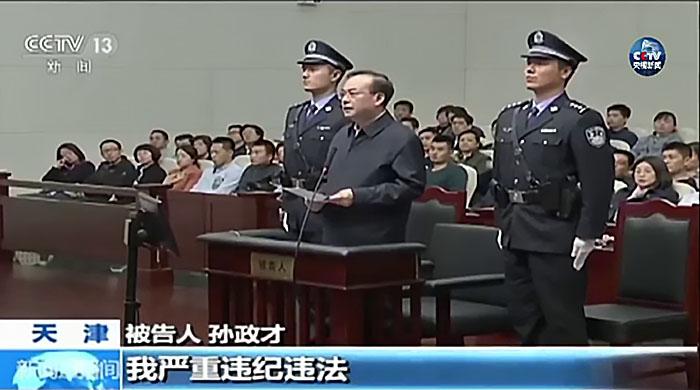 Суд над Сунь Чжэнцаем.