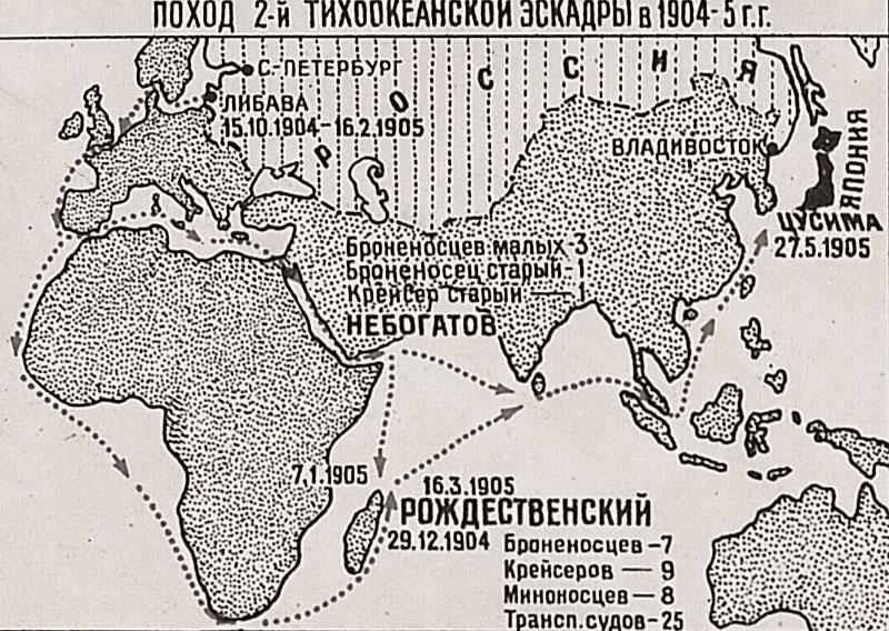 Карта перехода 2-й Тихоокеанской эскадры.