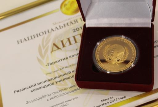Золотую медаль конкурса «Национальная безопасность-2017».