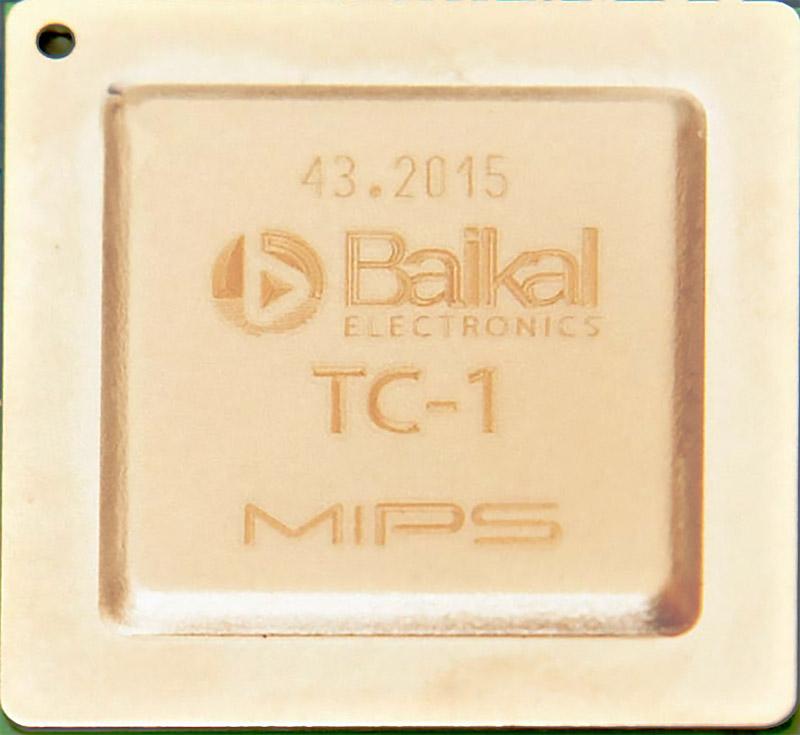 Отечественный центральный процессор «Байкал».