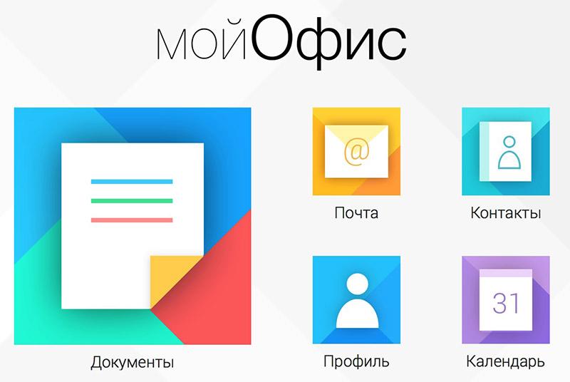 Облачный сервис «МойОфис».