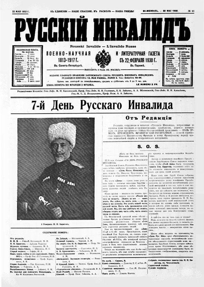 Газеты «Русский инвалид» с портретом генерала Николая Николаевича Баратова.