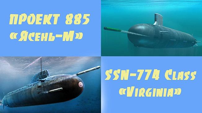 «Ясень-М» против SSN-774 «Вирджиния»: все решает русская скорость и огневая мощь