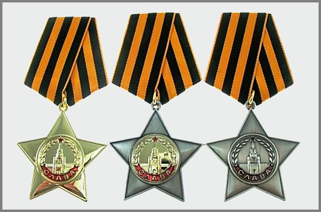 Орден Славы.