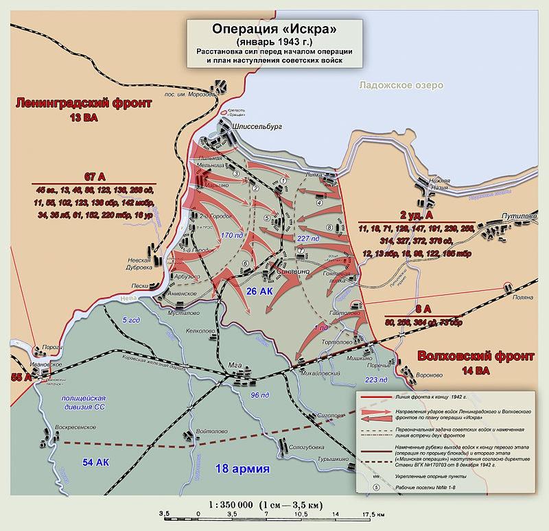 Карта операции «Искра».