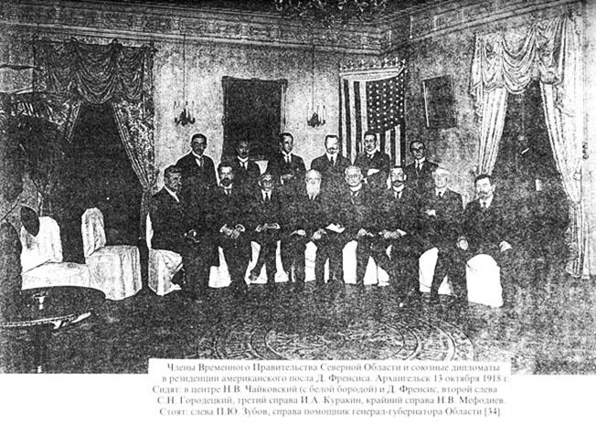 Временное правительство «Северной области».