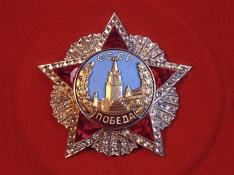 Орден «Победа».