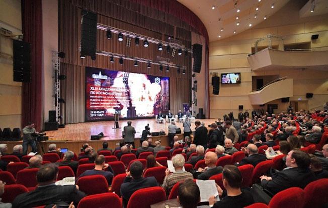 Участники академических чтений по космонавтике в Московском Государственном техническом университете имени Н. Э. Баумана.