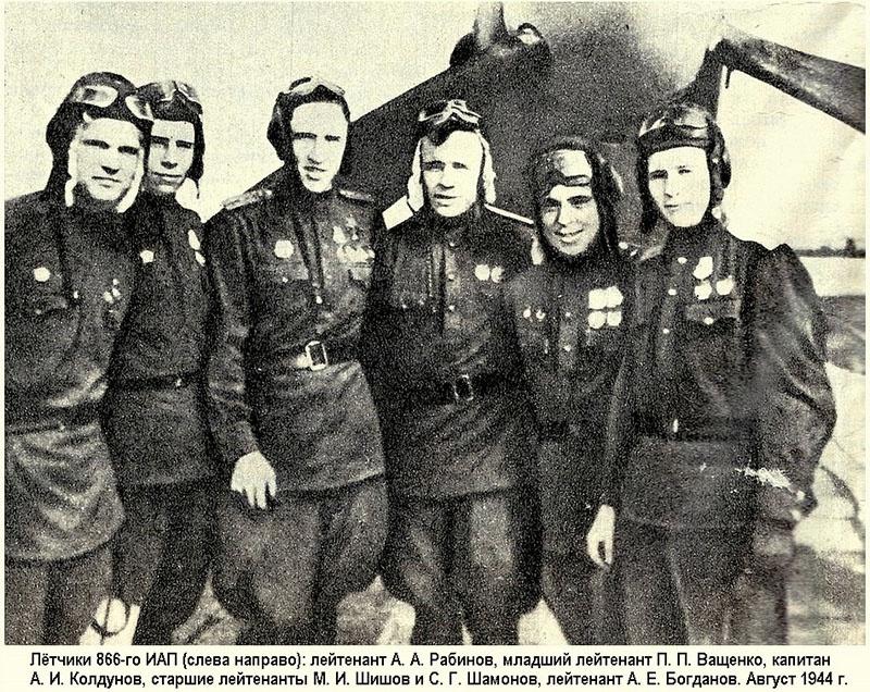 Летчики 866-го истребительного авиационного полка с капитаном А.И. Колдуновым.