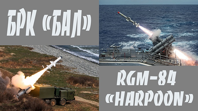 БРК «Бал» против RGM «Harpoon»: смертельный удар русского «молота»