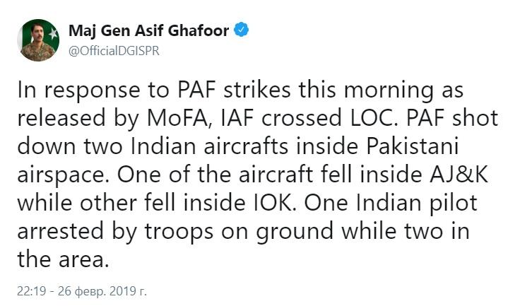 Сообщение о сбитых самолетах индийских ВВС представителя вооруженных сил Пакистана генерал-майора Асифа Гафура в Twitter.