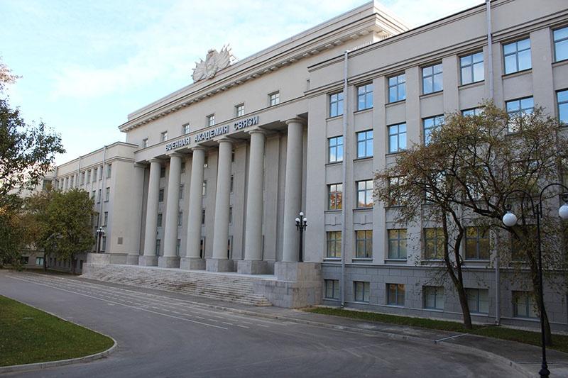 Здание Военной академии связи имени Маршала Советского Союза С.М. Буденного.