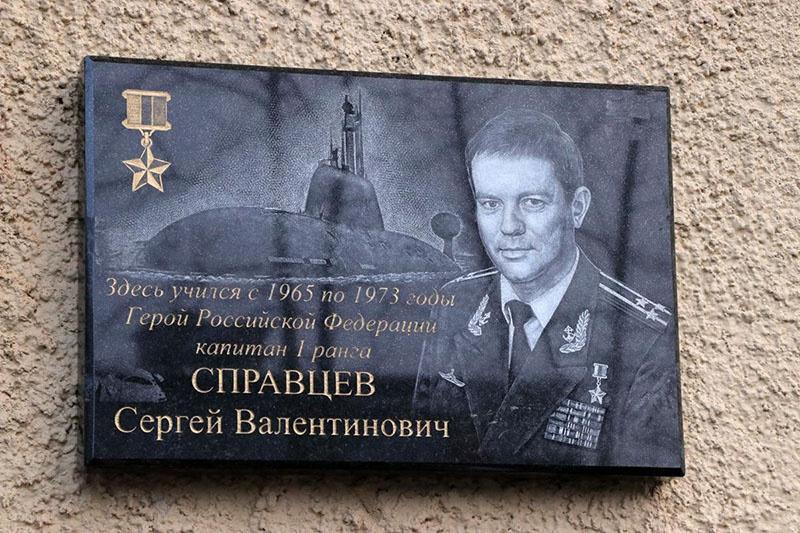 Памятная доска, где учился капраз Сергей Справцев.
