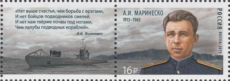 Почтовая марка выпущена в честь подвига Александр Маринеско.