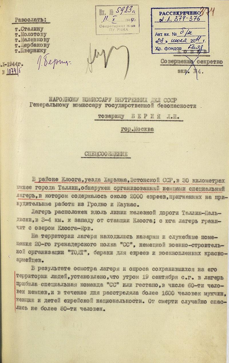 Рассекреченные архивные документы.