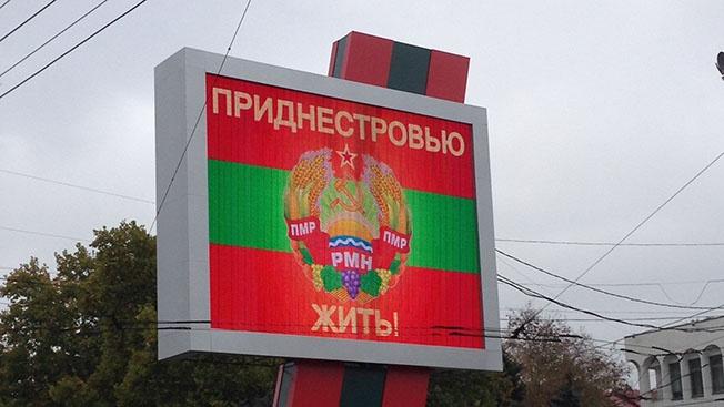 «Остров» Приднестровье