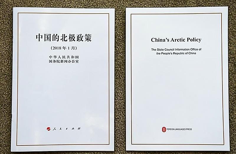 Белая книга «Арктическая политика Китая».