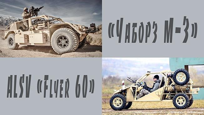 ALSV «Flyer» против «Чаборз М-3»: паритет вооружения и скоростей