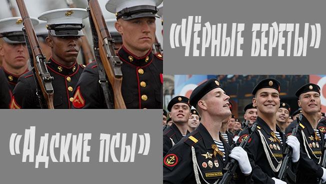 «Адские псы» против «чёрных беретов»: американцы пасуют перед вооружением русских