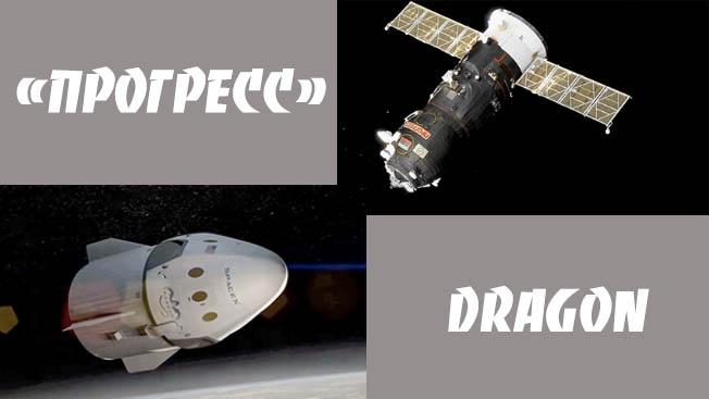 «Прогресс» против Dragon: как долго может продлиться паритет надёжности и хай-тека