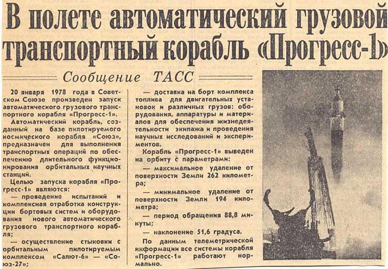 22 января 1978-го Юрию Романенко и Григорию Гречко новенький «Прогресс» доставил несколько тонн жизненно важных грузов.