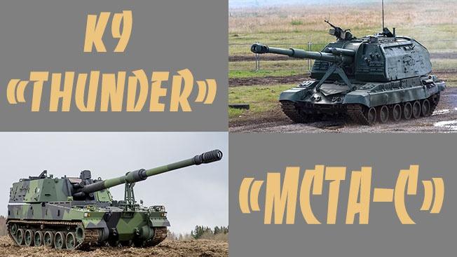 «МСТА» моя страшна: способна ли российская самоходка сделать южнокорейскую К9 «Thunder»?