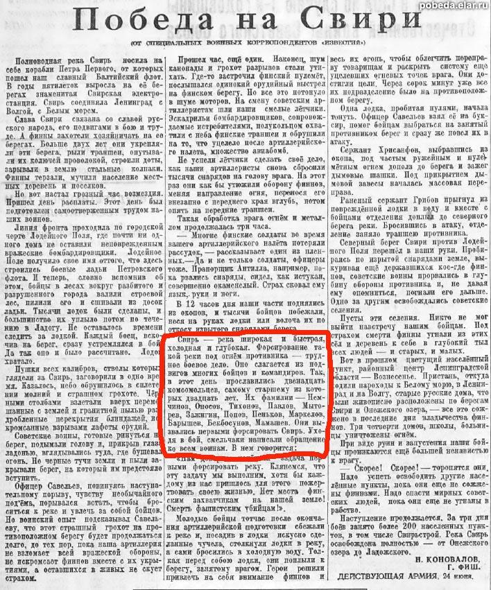 Из газеты «Известия» от 25 июня 1944 года.