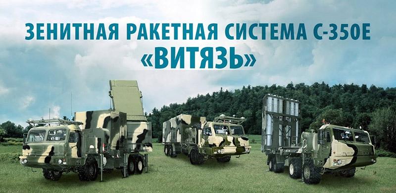Комплекс ЗРК С-350 «Витязь».